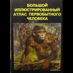 Елинек Ян - Большой Иллюстрированный Атлас Первобытного Человека