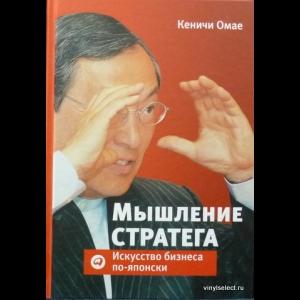 Кеничи Омае - Мышление Стратега. Искусство Бизнеса По-Японски