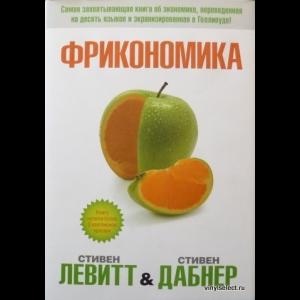 Стивен Дж. Дабнер, Стивен Д. Левитт - Фрикономика