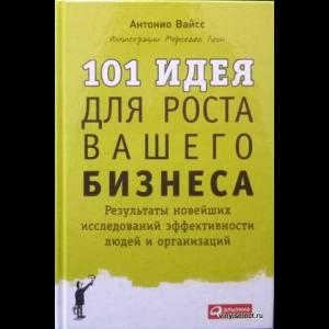 Антонио Вайсc - 101 Идея Для Роста Вашего Бизнеса