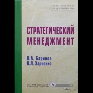 Владимир Баринов, Виктор Харченко - Стратегический Менеджмент