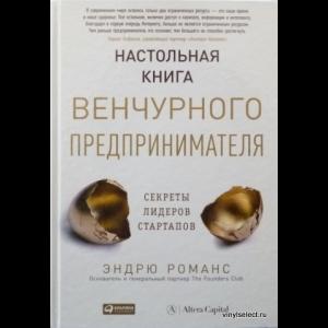 Романс Эндрю - Настольная Книга Венчурного Предпринимателя
