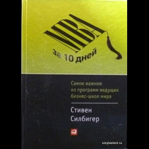 Силбигер Стивен - МВА За 10 Дней