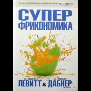 Стивен Дж. Дабнер, Стивен Д. Левитт - Суперфрикономика