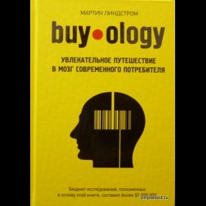 Линдстром Мартин - Buyology: Увлекательное Путешествие В Мозг Современного Потребителя