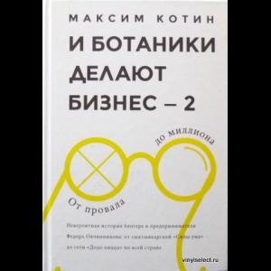 Котин Максим - И Ботаники Делают Бизнес — 2