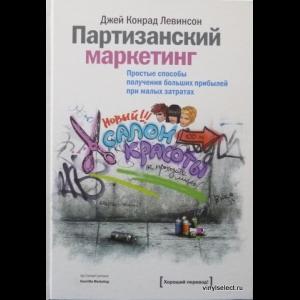 Джей Конрад Левинсон - Партизанский Маркетинг