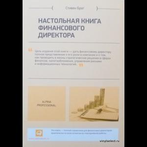 Стивен М. Брэгг - Настольная Книга Финансового Директора