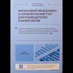 Питер Этрилл, Эдди МакЛейни - Финансовый Менеджмент И Управленческий Учет