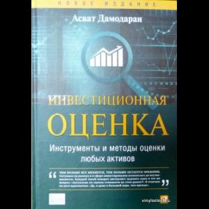 Асват Дамодаран - Инвестиционная Оценка. Инструменты И Методы Оценки Любых Активов