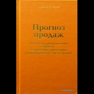 Радмило М. Лукич - Прогноз Продаж. Практикум Для Владельцев Бизнеса...