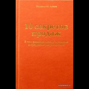 Радмило М. Лукич - 10 Секретов Продаж. В Чем Разница Между Лучшими И Средними Результатами