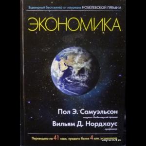 Пол А. Самуэльсон, Вильям Д. Нордхаус - Экономика