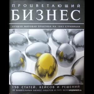 Елена Бузникова, Л. Веригина - Процветающий Бизнес