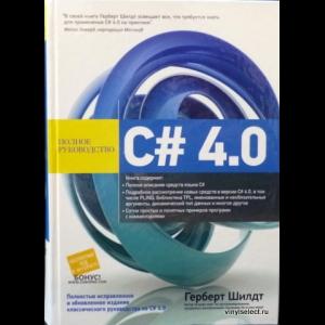 Герберт Шилдт - C# 4.0. Полное Руководство