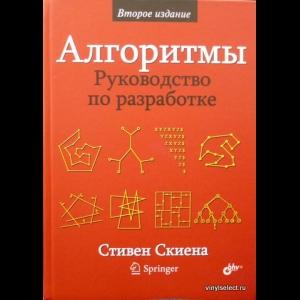 Стивен С. Скиена - Алгоритмы. Руководство По Разработке