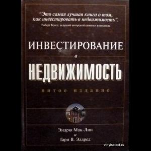 Эндрю Джеймс Мак-Лин, Гари В. Элдред - Инвестирование В Недвижимость