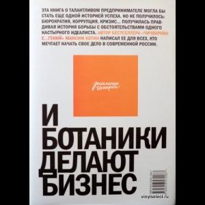 Котин Максим - И Ботаники Делают Бизнес