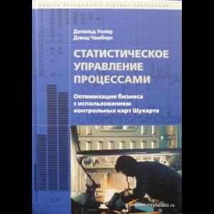 Дональд Уилер, Дэвид Чамберс - Статистическое Управление Процессами