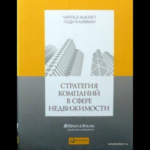 Чарльз Хьюлет, Гади Кауфман - Стратегия Компаний В Сфере Недвижимости
