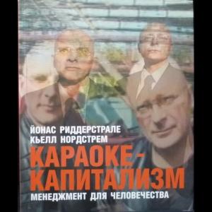 Кьелл А. Нордстрем, Йонас Риддерстрале - Караоке-Капитализм. Менеджмент Для Человечества