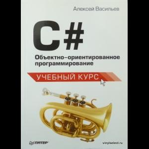 Васильев Алексей - C#. Объектно-Ориентированное Программирование