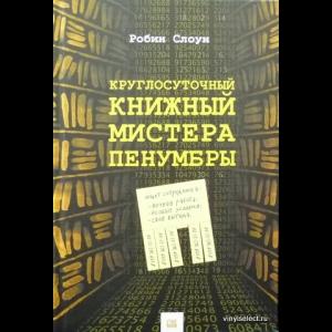 Слоун Робин - Круглосуточный Книжный Мистера Пенумбры