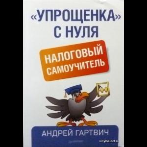 Гартвич Андрей - 'Упрощенка' С Нуля. Налоговый самоучитель