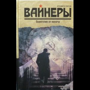 Аркадий Вайнер, Георгий Вайнер - Евангелие От Палача