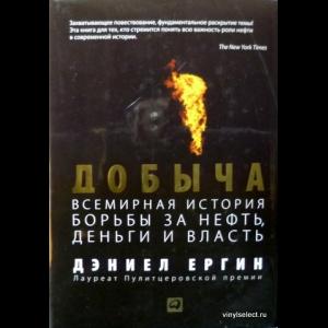 Ергин Дэниел - Добыча. Всемирная История Борьбы За Нефть, Деньги И Власть