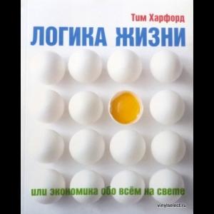 Харфорд Тим - Логика Жизни, Или Экономика Обо Всем На Свете