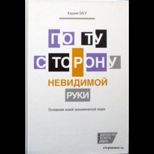 Каушик Басу - По Ту Сторону Невидимой Руки
