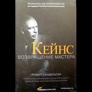 Скидельски Роберт - Кейнс. Возвращение Мастера