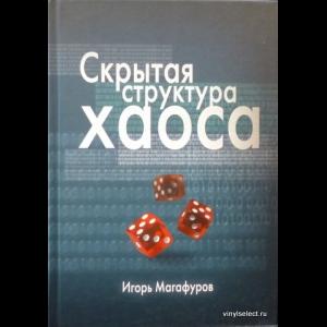 Магафуров Игорь - Скрытая Структура Хаоса