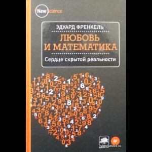 Френкель Эдуард - Любовь И Математика. Сердце Скрытой Реальности