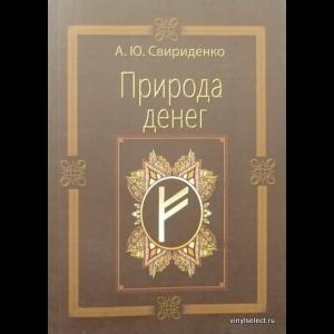 Свириденко Антон - Природа Денег