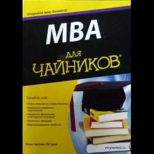 Петров Константин - MBA Для Чайников