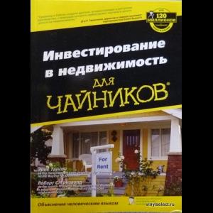 Роберт С. Гризволд, Эрик Тайсон - Инвестирование В Недвижимость Для Чайников