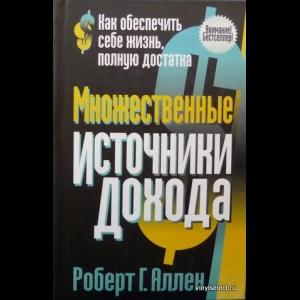 Роберт Г. Аллен - Множественные Источники Дохода