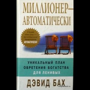 Бах Дэвид - Миллионер - Автоматически