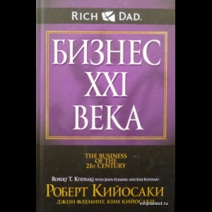 Роберт Т. Кийосаки - Бизнес XXI века