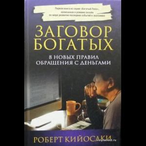 Роберт Т. Кийосаки - Заговор Богатых