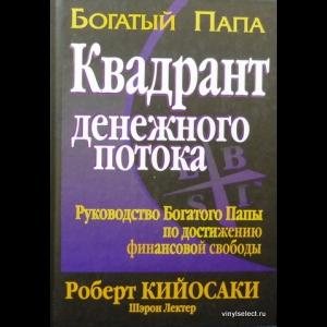 Роберт Т. Кийосаки - Квадрант Денежного Потока