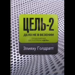 Голдратт Элияху - Цель-2. Дело Не В Везении