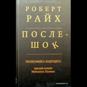 Роберт Б. Райх - Послешок. Экономика Будущего