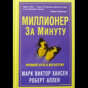 Марк Виктор Хансен, Роберт Г. Аллен - Миллионер За Минуту