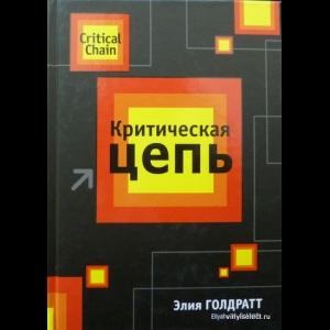 Голдратт Элияху - Критическая Цепь