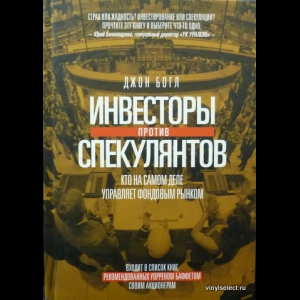Богл Джон - Инвесторы Против Спекулянтов
