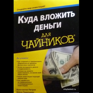 Константин Петров, Елена Перельман - Куда Вложить Деньги Для Чайников
