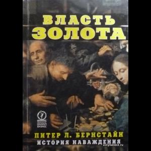Питер Л. Бернстайн - Власть Золота. История Наваждения